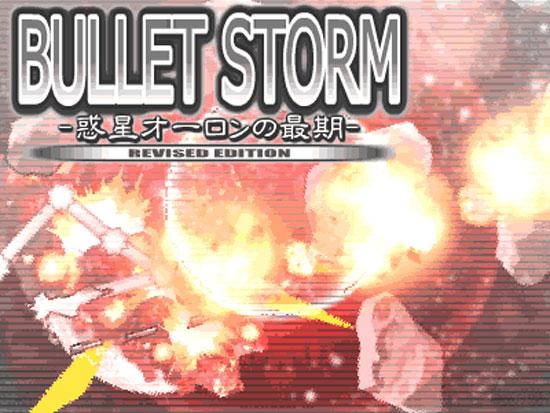 BULLET STORM -惑星オーロンの最期- REVISED EDITION